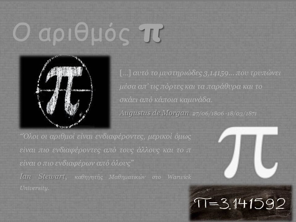 Ο αριθμός π […] αυτό το μυστηριώδες 3,14159… που τρυπώνει μέσα απ' τις πόρτες και τα παράθυρα και το σκάει από κάποια καμινάδα.
